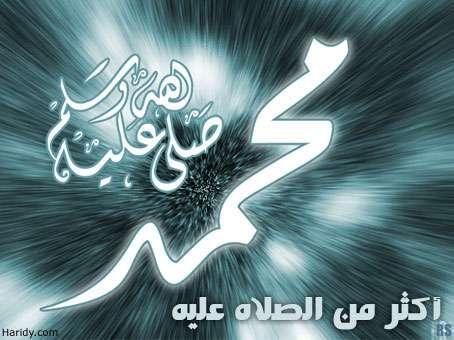 صلي على حبيبنا محمد N00021362-t