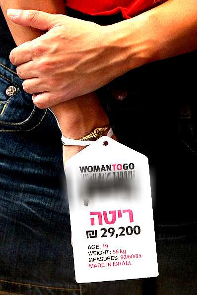 فروش زنان در اسرائيل