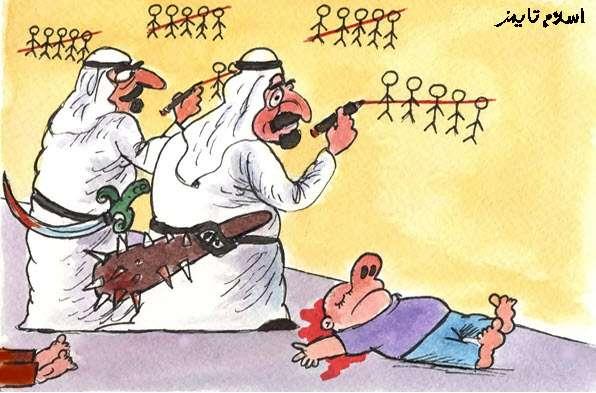 الاحتلال السعودی و آل خلیفة یتفنون بالقتل ...کاریکاتیر