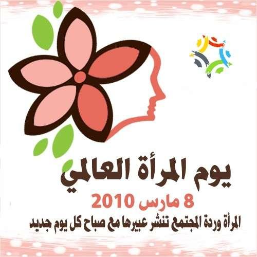 الى كل امراة عربية n00058356-b.jpg