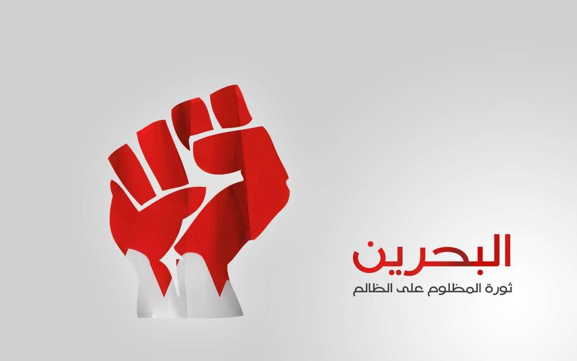 انقلاب مردم بحرین