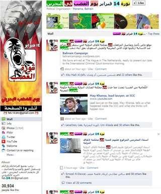 الفیس بوک تغلق صفحة الانتفاضة البحرینیة