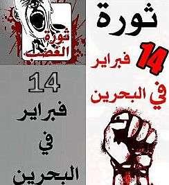 اعلام الثورة البحرینیة یخیف النظام والاخیر یدعو للوحدة