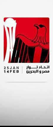 ثوار مصر و البحرین: الثورات العربیة لن تنتهی إلا بسقوط الطغاة