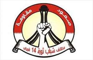 انصار 14 فبرایر: الاحکام تأتی لإرغام المعارضة للمشارکة فی الحوار الخلیفی