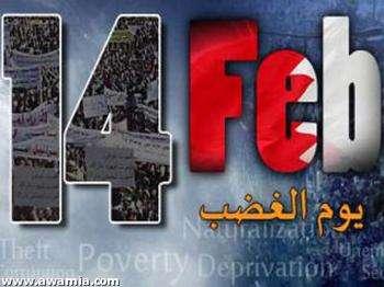 أنصار ثورة 14 فبرایر: من یشارک فی الحوار یمثل نفسه