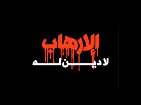 مفهوم الارهاب .. بین الاصل النظری والتطبیقی وموقف الاسلام منه