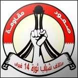 14 فبرایر یدعو لمسیرات تضامن مع المحکومین بالاعدام