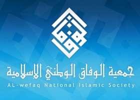 الوفاق: شعب البحرین یتعرض لعملیات قتل بطیئة بالغازات القاتلة