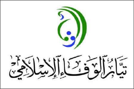 الوفاء الاسلامی: امیرکا تتجاهل مئات الشهداء بدعمها نظام حمد القمعی