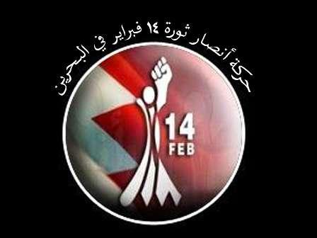 بیان حرکة أنصار ثورة 14 فبرایر على ضوء طرح مقترح الحکومة الإنتقالیة