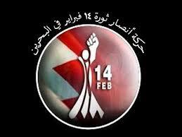 بیان أنصار 14 فبرایر لشعب البحرین وزوار الإمام الحسین فی ذکرى الأربعین