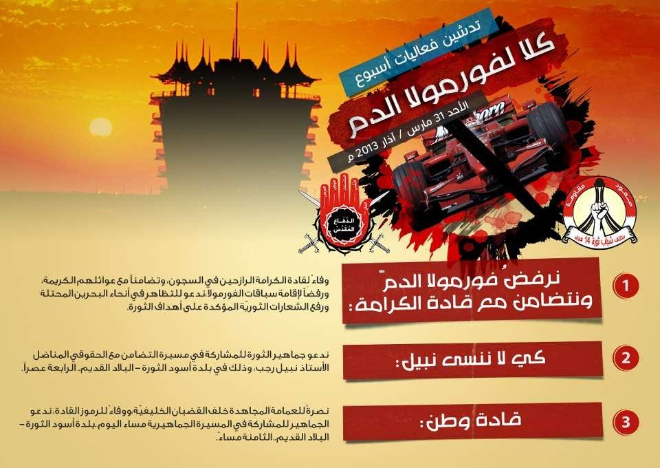 """ائتلاف 14 فبرایر یدشن فعالیات أسبوع """" کَلا لفورمولا الدمّ """""""
