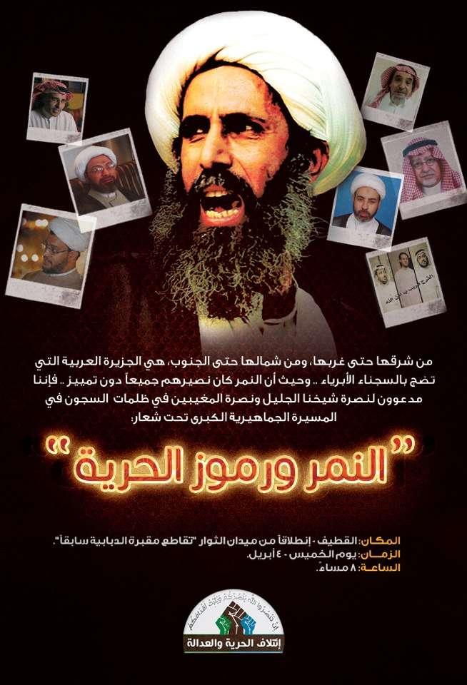 ائتلاف الحریة والعدالة یدعو لمظاهرة حاشدة تضامناً مع الشیخ النمر ورموز الحریة