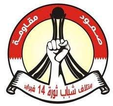 حرکة 14 فبرایر: الحوار مع نظام المنامة فاشل