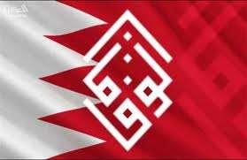 الوفاق: لا یحقّ للنظام سحب جنسیات المواطنین