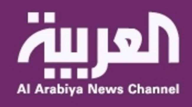 Al Arabiyah, kanal berita berbahasa Arab