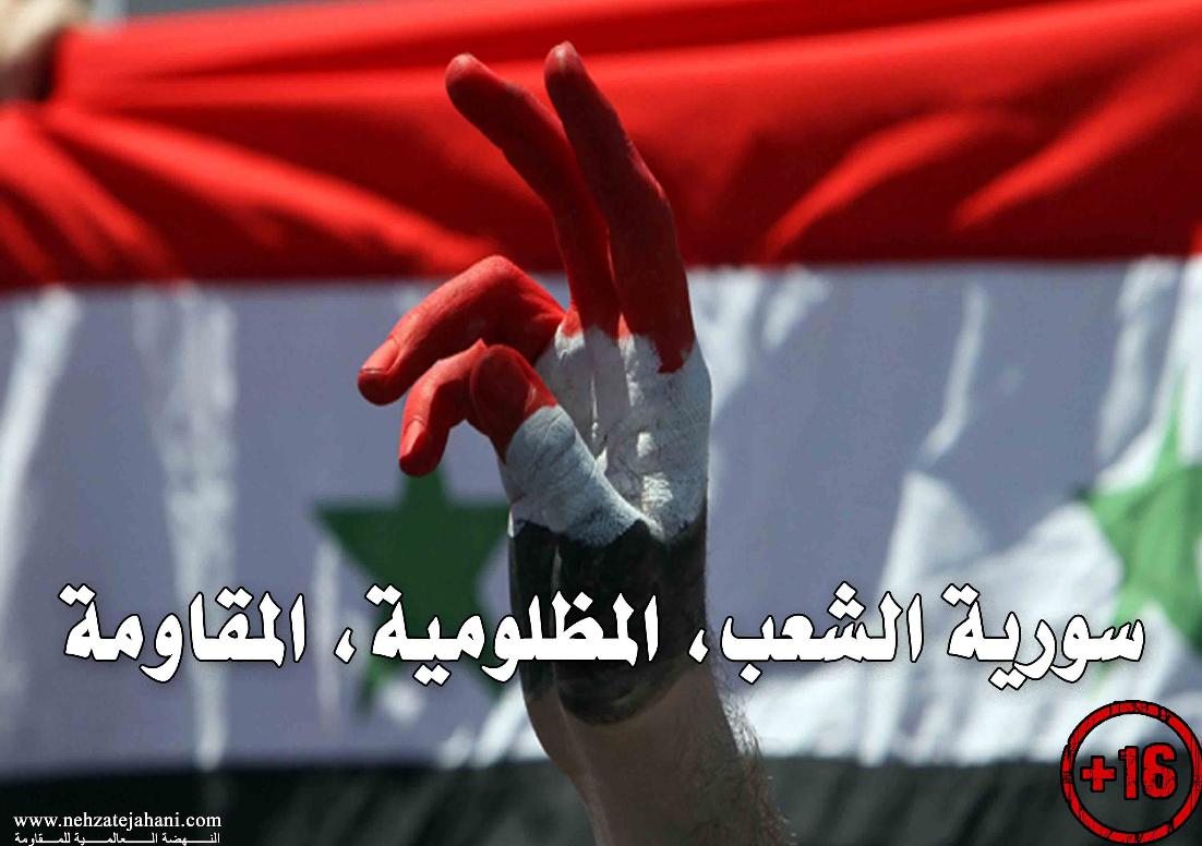 سوریه ، مظلومیت و مقاومت