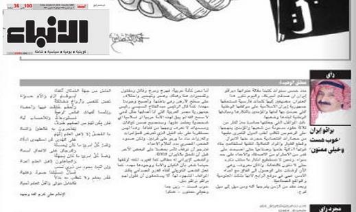 """روزنامه کویتی الانباء: """"براوو ایران؛ خوب هست و خیلی ممنون"""""""