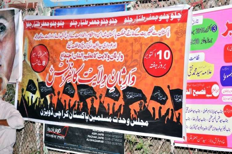 "ایم ڈبلیو ایم پاکستان کراچی ڈویژن کے زیر اہتمام منعقد ہونیولی ""وارثان ولایت کانفرنس"" کی تشہری مہم"