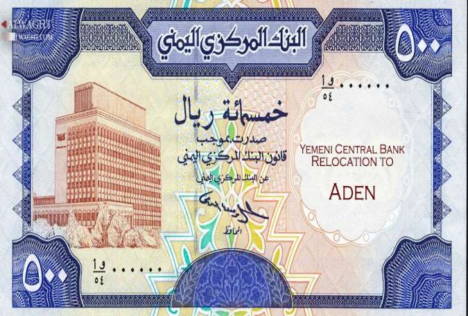 Yemeni Central Bank Relocation to Aden; Constitutionality, Motivation, Implementation