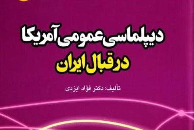 گزارشی از کتاب «دیپلماسی عمومی آمریکا در قبال ایران» 1