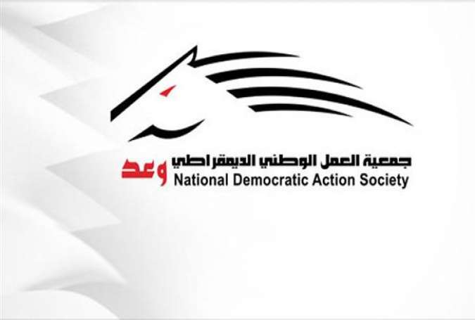 The logo of Bahrain's largest leftist political party, the National Democratic Action Society (Wa'ad)