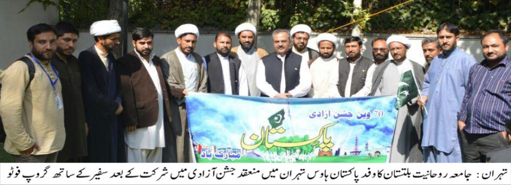 قم، جامعہ روحانیت اور بلتستان کی دیگر طلبہ تنظیموں کیجانب سے عظیم الشان جشن آزادی کا انعقاد
