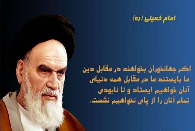 استکبارستیزی در گفتمان امام خمینی(ره)