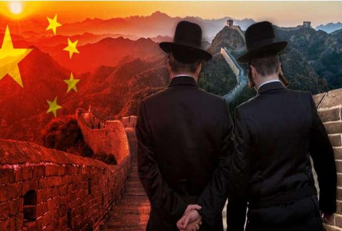 نفوذ صهیونیسم در چین