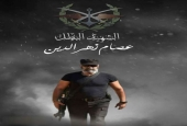 "Senior Syrian commander martyred by landmine&nbsp;&nbsp;<img src=""/images/picture_icon.gif"" width=""16"" height=""13"" border=""0"" align=""top"">"