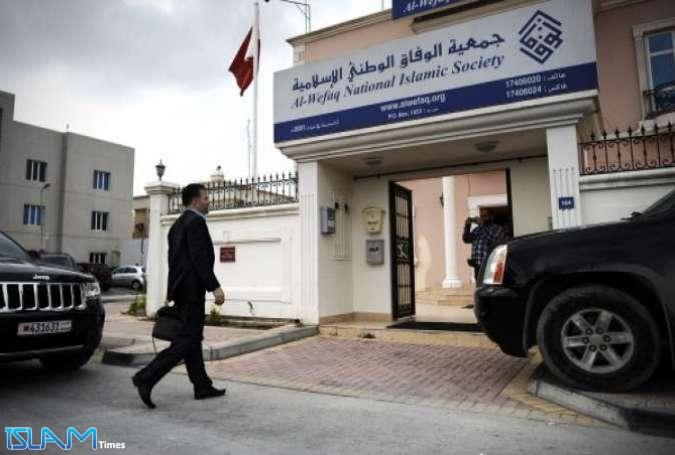 Al-Wefaq: Bahraini Delegation that Visited Jerusalem Represents Ruling Regime