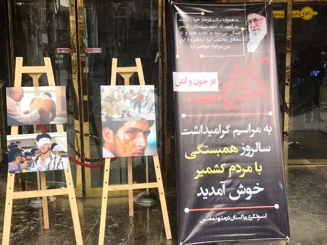 ایران کے تاریخی شہر مشہد میں کشمیریوں پر بھارتی مظالم پر مبنی فلم کی نمائش