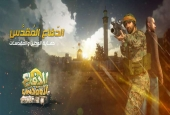 Sacred Defense-Protecting the Homeland And Holy Sites video game.jpg