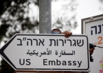 "U.S. embassy opens in Jerusalem  <img src=""/images/picture_icon.gif"" width=""16"" height=""13"" border=""0"" align=""top"">"