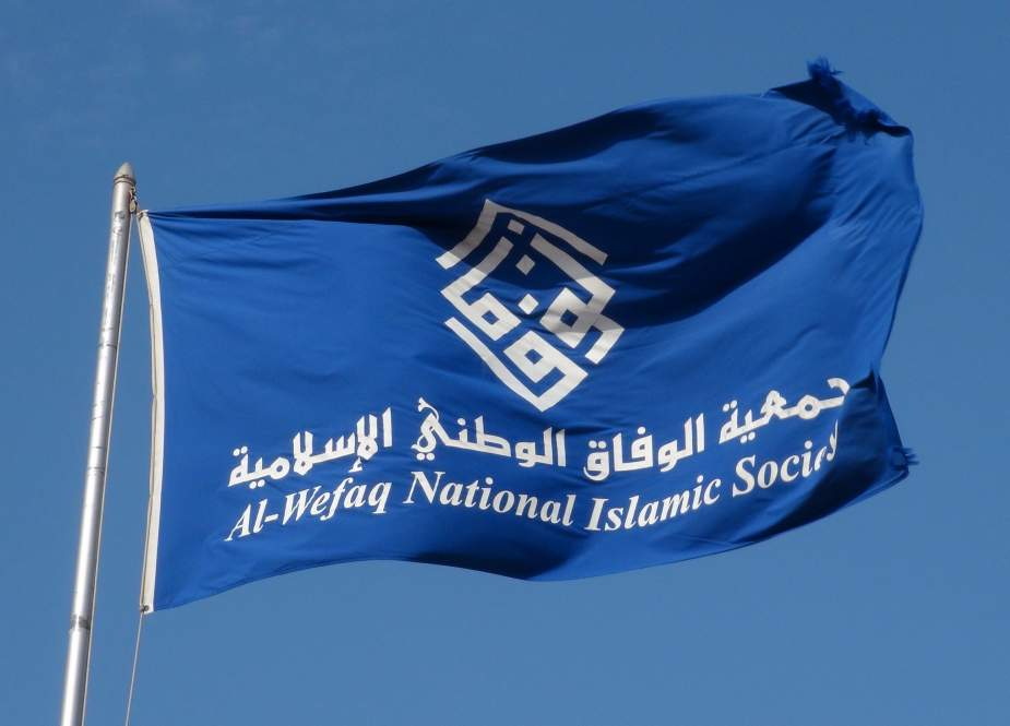 Al-Wefaq Islamic Association.jpg