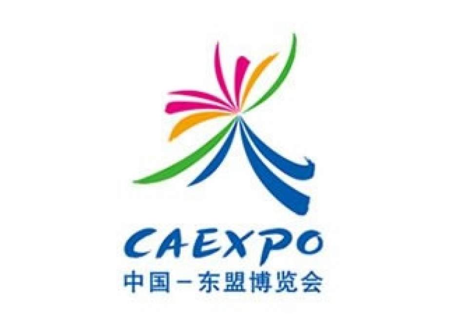 China - ASEAN Expo 2020.jpg