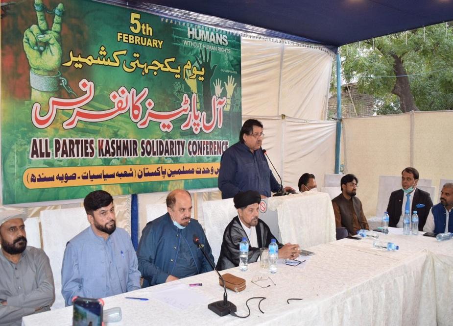 کنفرانس قربانیان همبستگی کشمیر همه احزاب ، تحت MWM Sindh ، سخنرانی رهبران سیاسی و مذهبی و اعضای مجمع